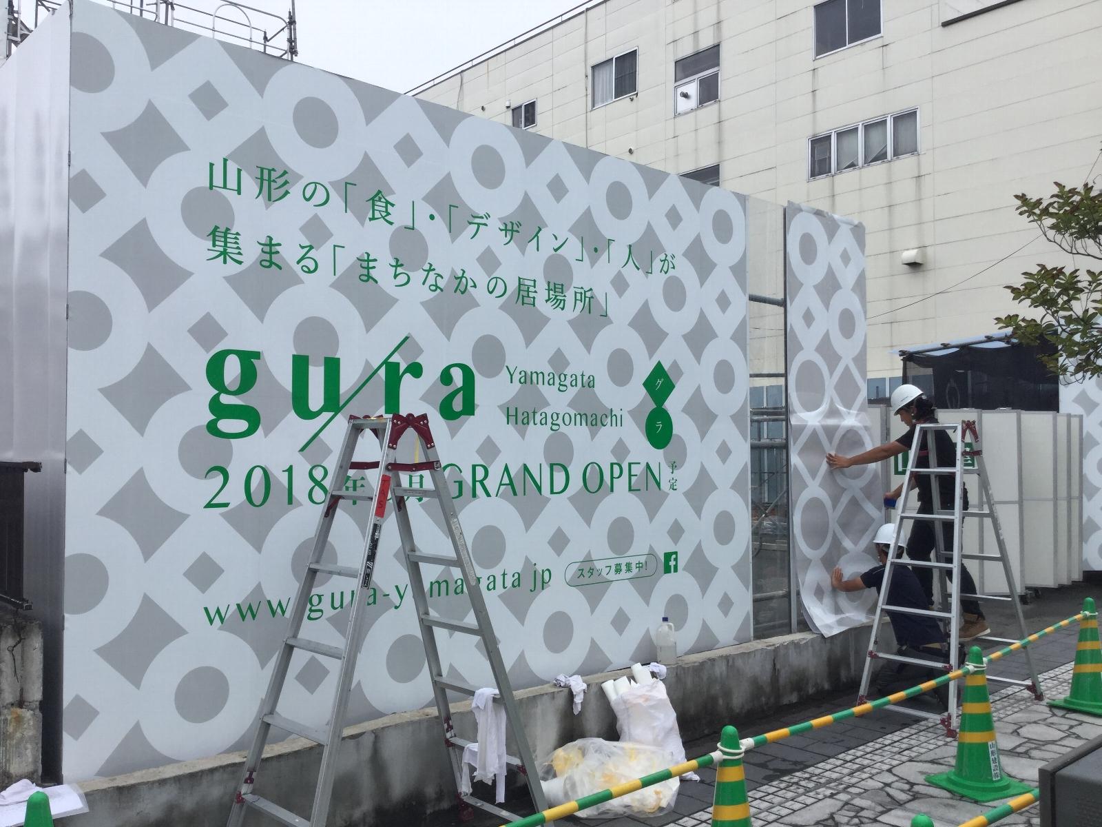 写真:gura-yamagata(グラ・ヤマガタ)/旅篭町プロジェクト9