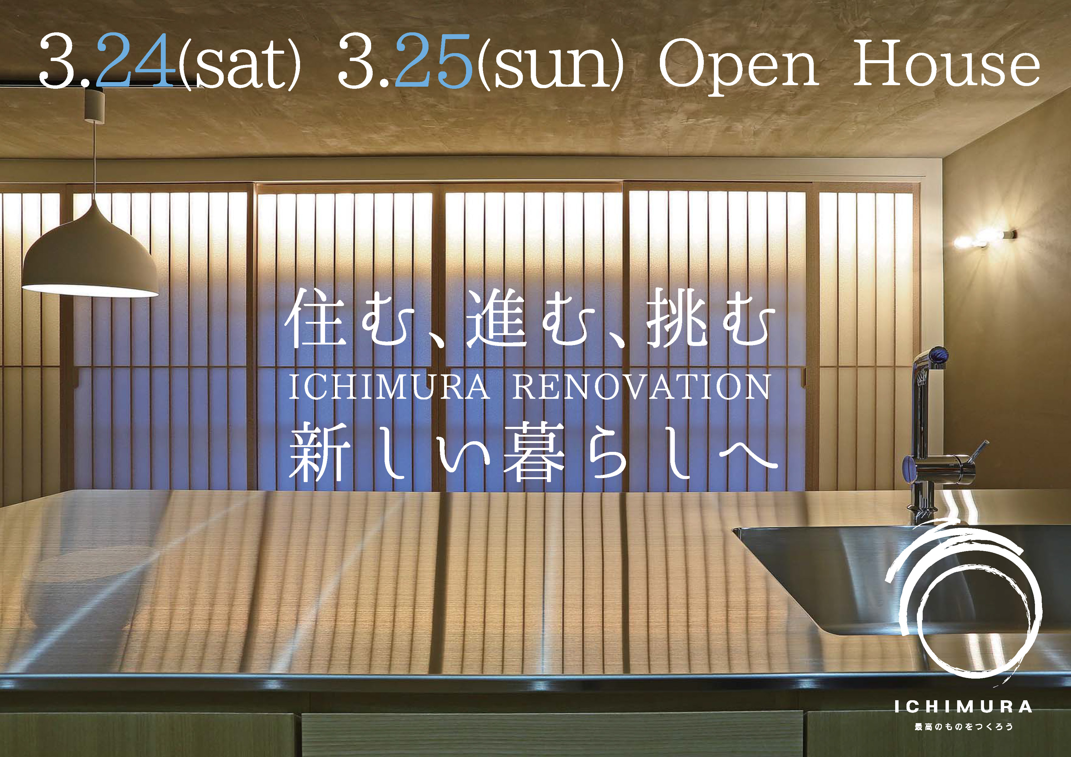写真:相生町マンションリノベーション(ロイヤルプラザ相生町907号室)1