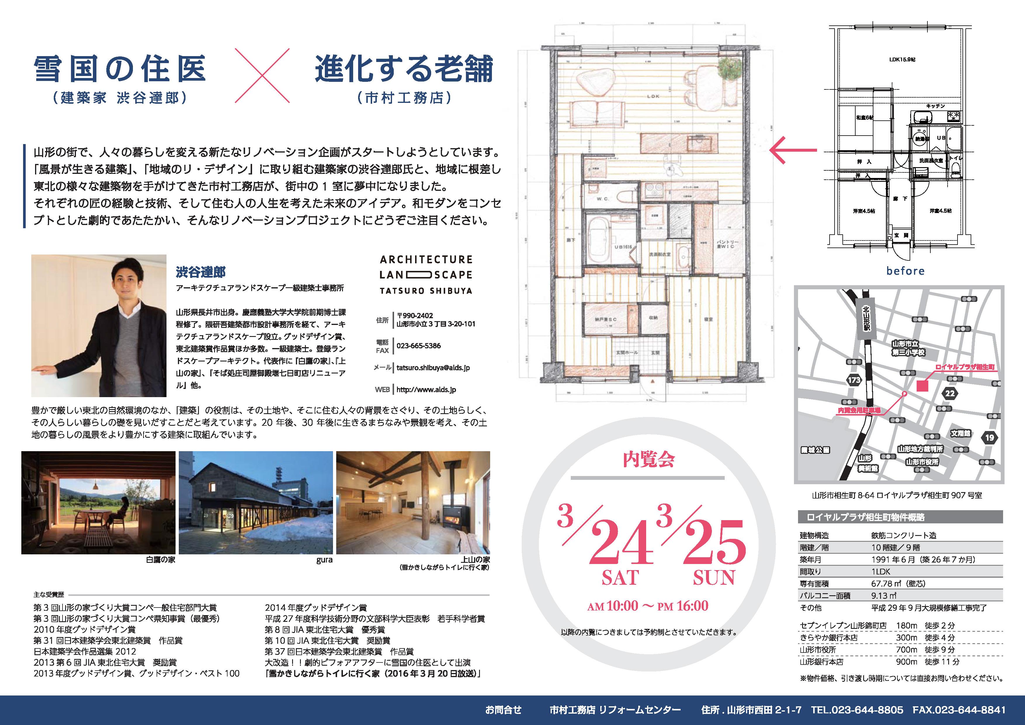 写真:相生町マンションリノベーション(ロイヤルプラザ相生町907号室)2
