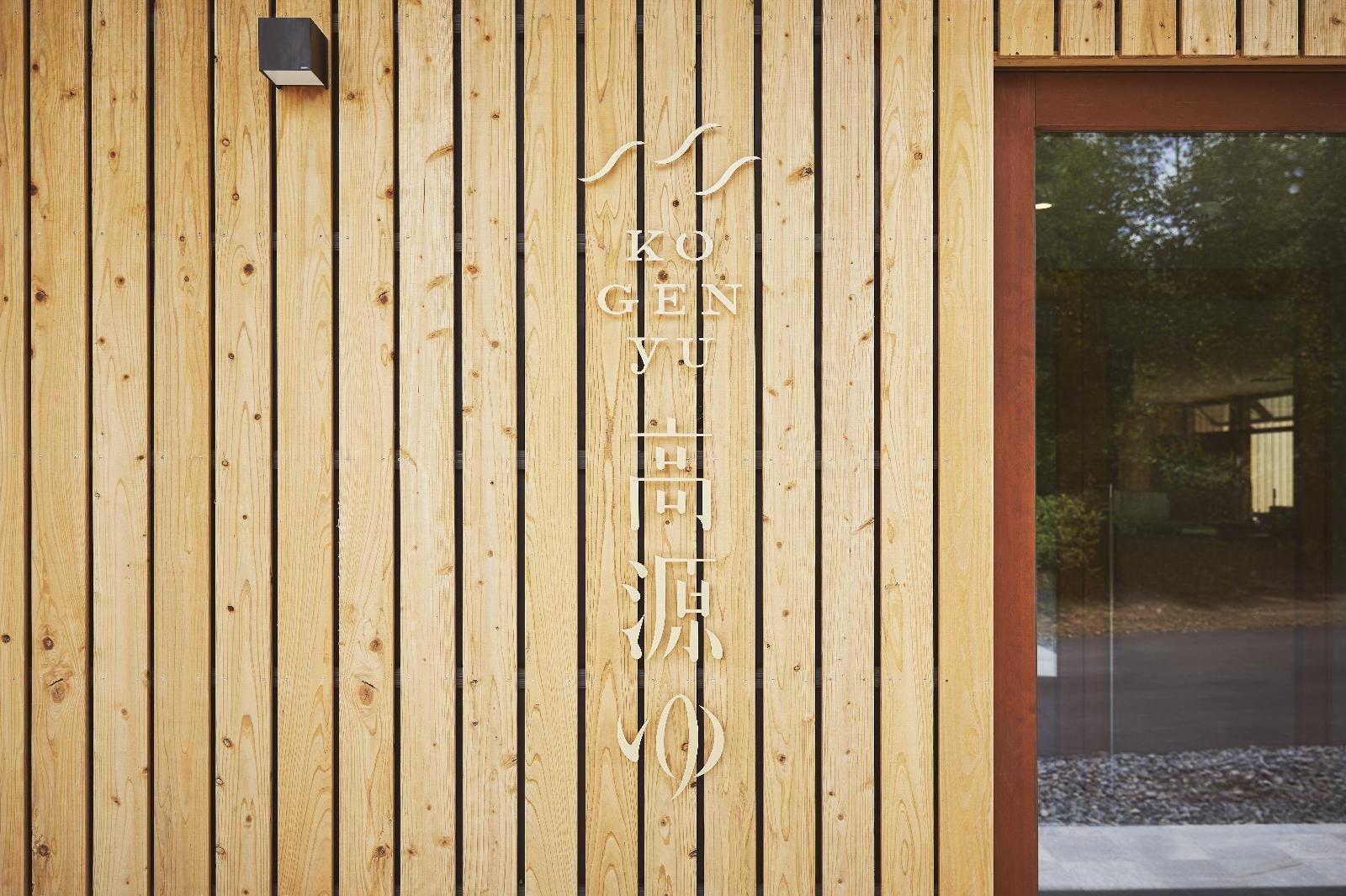 写真:高源ゆ(高断熱パッシブ建築)47